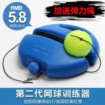Simple avec une ligne de corde à rebond de tennis dispositif dentraînement de tennis balle dentraînement fixe costume de corde élastique pour les débutants