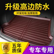 本田十代雅阁混动10代9.5九代半8八代7七代 汽车专用尾箱后备箱垫
