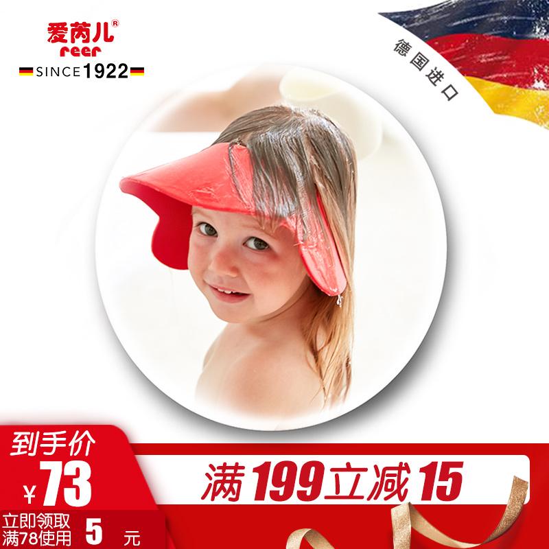 德国爱芮儿宝宝洗头帽神器防水护耳儿童浴帽洗澡帽洗发帽防晒婴儿