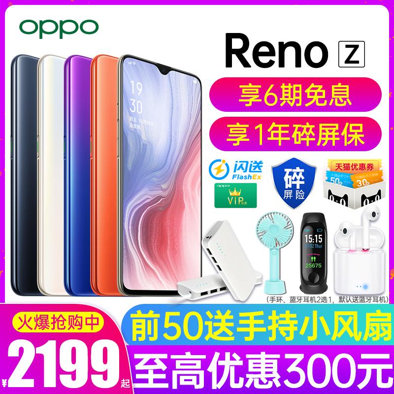 【新款上市 至高优惠300】OPPO Reno Z opporenoz新品oppo手机oppor17oppor19 oppo未来x手机k30ppo10倍变焦