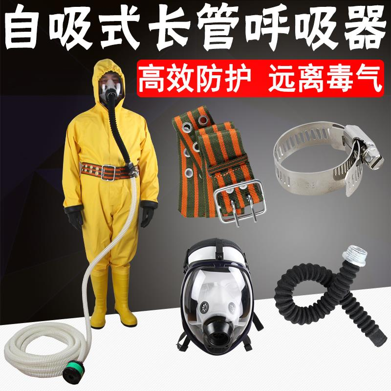 自吸式呼吸器 长管呼吸器防毒面具 自吸式长管呼吸器面罩67315