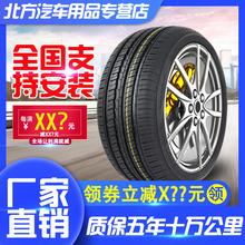 汽车轮胎225/45R18Z适配奔驰K5科鲁兹锐志福克斯索纳塔8观致3凌渡