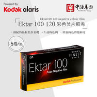 Kodak Kodak Ektar 100 degree 120 professional color negative film film 5 roll combination 2020 April