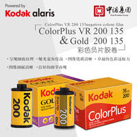 Kodak kodak 135 color negative film 200 sensitivity colorplus easy to roll + gold film GOLD film 2 roll combination valid until 2020
