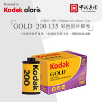 Kodak Kodak Gold Film GOLD 200 135 Color Negative Film LOMO Film Color Bright HD July 2020