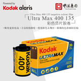 Kodak all-powerful ultramax film 400 ° 135 color negative film February 2021