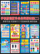Mobile phone accessories Repair advertising with adhesive sticker poster Sticker Mobile phone shop counter decorative stickers