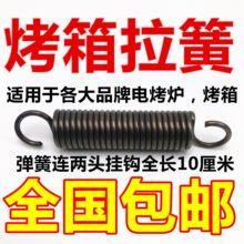 烤箱弹簧拉黄弹黄拉簧弹簧线压簧异型卡簧家用减振短弹簧自动材质