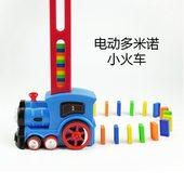 多米诺骨牌电动小火车儿童3 6益智玩具早教4男孩子自动发牌投 爆款