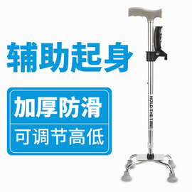 拐杖角扙老年人四脚拐棍老人不锈钢拄防滑仗康复骨折手杖医疗大腿图片