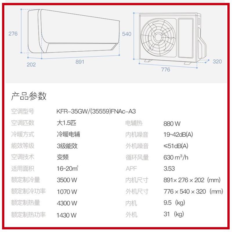 Gree/格力 KFR-35GW/(35559)FNAc-A3大1.5匹智风变频冷暖空调挂机