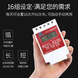 Shanghai People's Microcomputer Time Control Switch 220V Power Timer Automatic Power Off Time Controller Time and Space