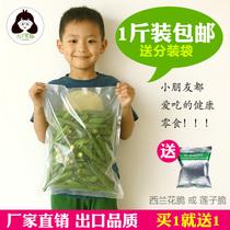黄秋葵干即食蔬菜脆脱水蔬菜干果蔬脆片500g袋1斤散装VF孕妇零食