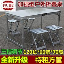 包邮户外铝合金连体加厚折叠桌椅便携式野餐烧烤桌手提广告宣传桌