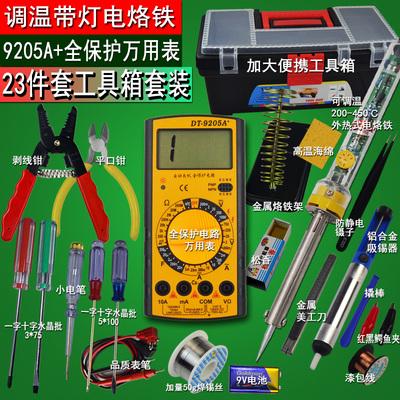 万用表学生可调温电烙铁套装家用电子维修焊接工具箱工具包23件套