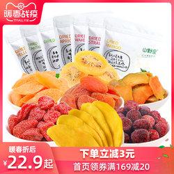 山野里年货大礼包芒果干草莓干水果干组合果脯蜜饯一箱整箱混合装