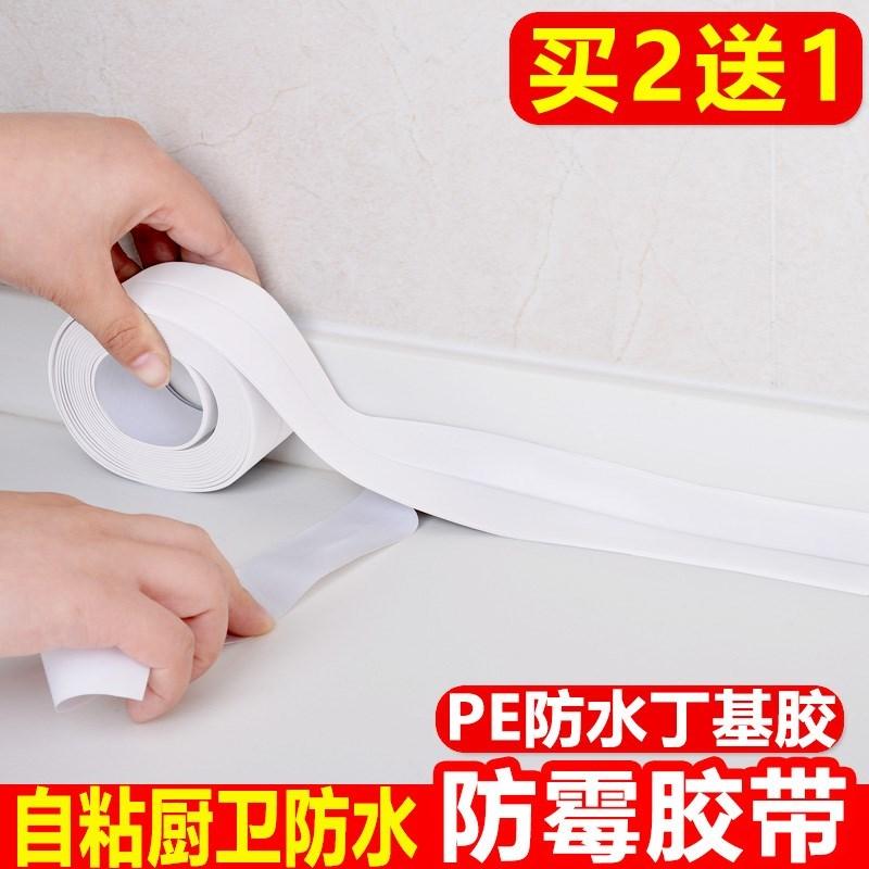 马桶防水胶带美缝防霉密封条家用美缝贴粘性墙贴洗水槽挡水水糟