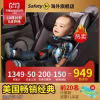 美国Safety1st进口安全座椅婴幼儿童汽车座椅ISOFIX正反安装0-8岁