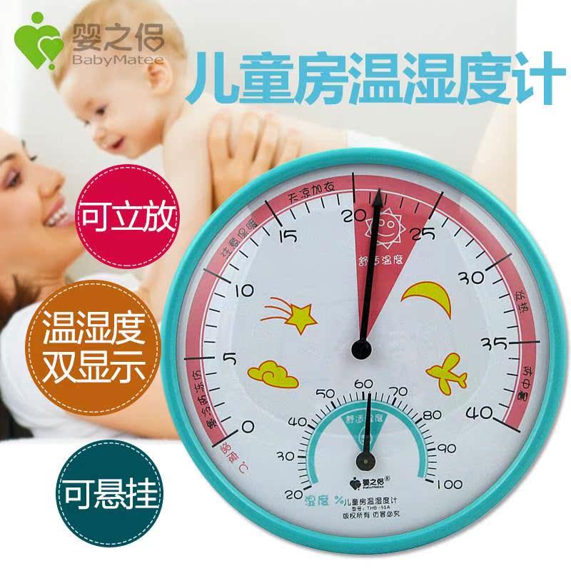 婴之侣儿童房温湿度计婴儿房测温计温度计湿度计可摆放可悬挂H022