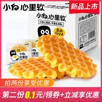 小白心里软华夫饼营养早餐蛋糕手撕面包网红休闲小零食品整箱420g