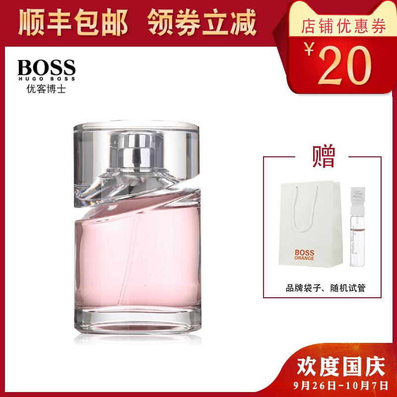 boss风尚女士香水