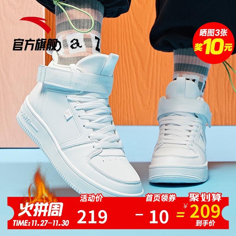 安踏官网旗舰高帮板鞋女鞋冬季outlets运动休闲鞋高帮休闲鞋潮鞋