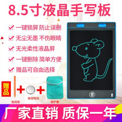 8.5寸液晶手写板儿童无辐射光能小黑板手绘板绘画板可擦lcd写字板