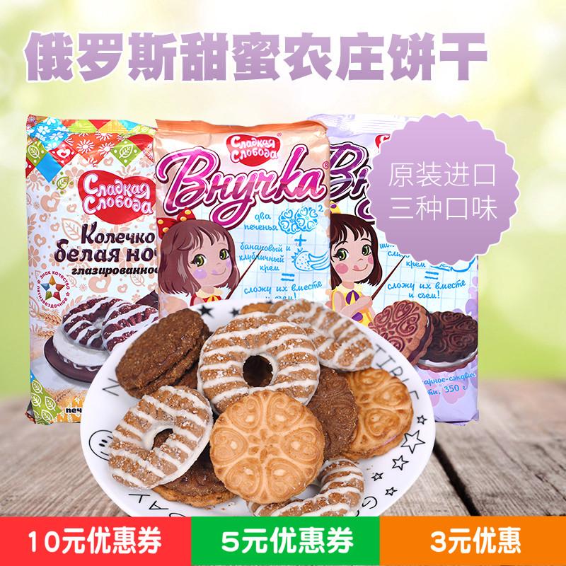 俄罗斯进口饼干小麦面包代餐面包巧克力饼干 热卖满38元包邮,网红进口零食面包干