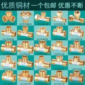 4分6分铜接头正斜小水y型燃气管热水器水管配件三通加厚螺纹图片