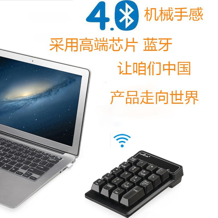 蓝牙数字键盘4.0安全无线加密自动休眠手感财务会计工控小键盘