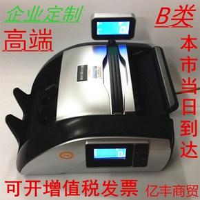 维融N68B类点钞机银行专用支持2015新版人民币验钞机智能小型升级