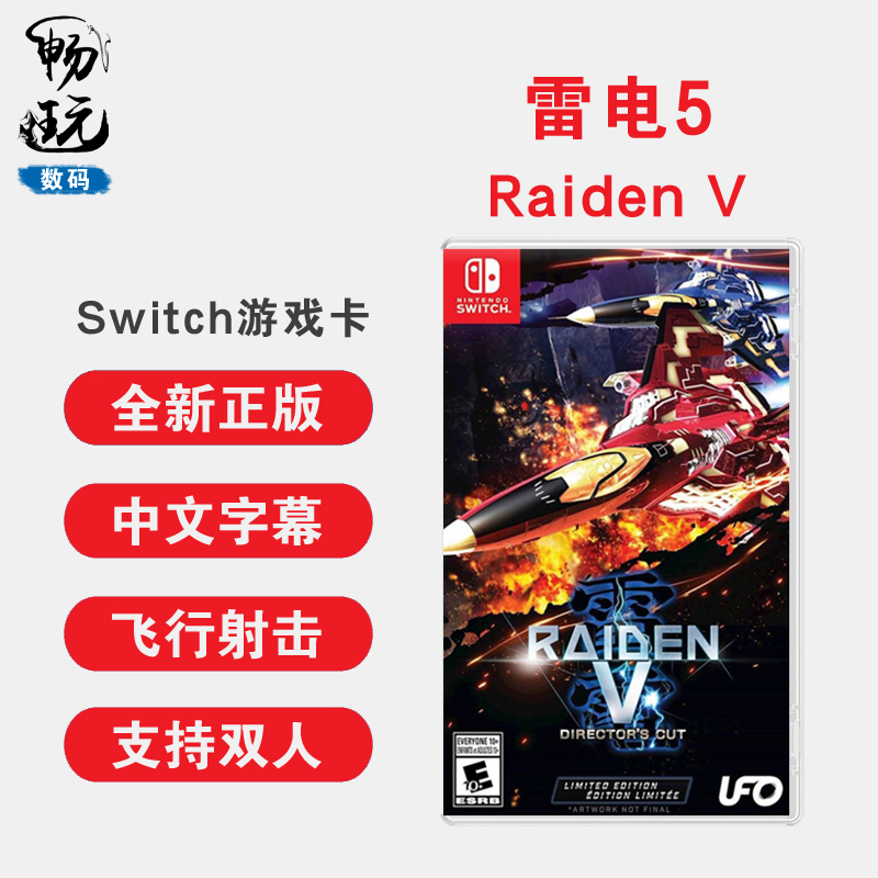 switch游戏 雷电5 Raiden V 中文正版 ns游戏卡 订购不加价