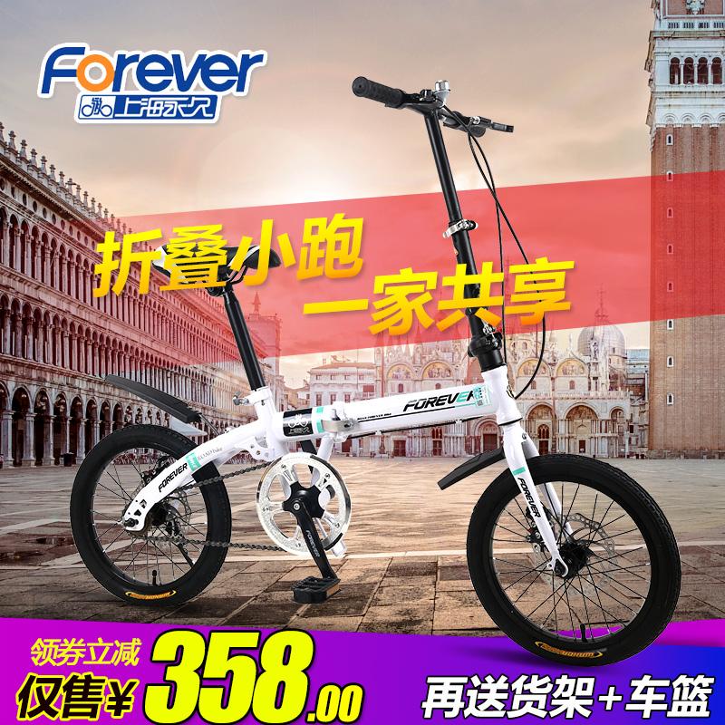 永久折叠自行车14寸