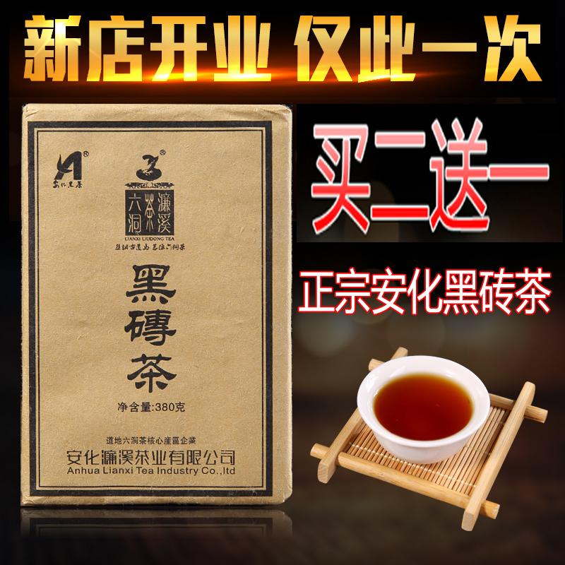 安化陈年黑砖茶