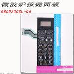 格兰仕微波炉面板G80F23CSL-Q6(RO)薄膜开关触摸按键G80D23CSL-Q6