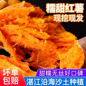 红薯新鲜农家板栗地瓜5斤烤富硒糖蜜薯烟薯25红心香番薯10小山芋