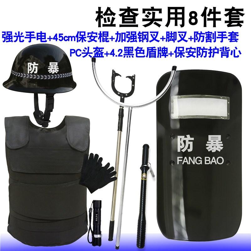 学校幼儿园保安门卫室物业安保器材安防装备防暴用品防爆器械全套