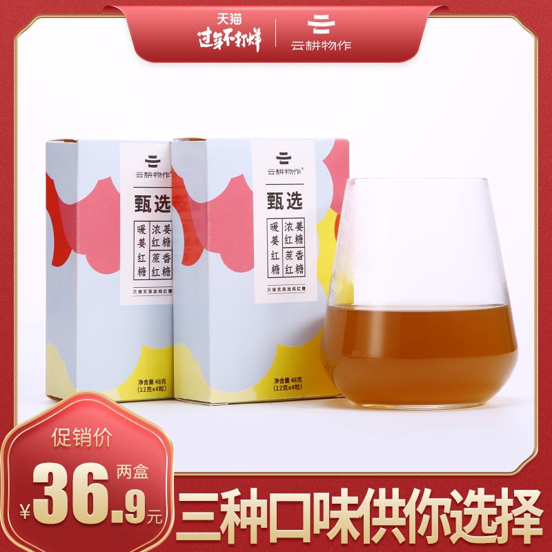 [新客福利]云耕物作经典甄选装2盒 尝遍蔗香暖姜浓姜红糖8小袋