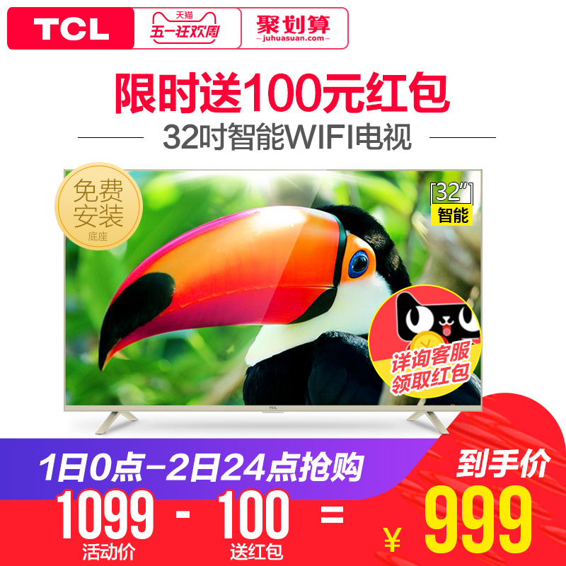 平板電視機32寸高清