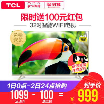 tcl32寸智能液晶电视