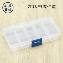 10 transparent parts box, spectacle screw box, nose screw, screw accessories, finishing box, multi-function removable storage box.