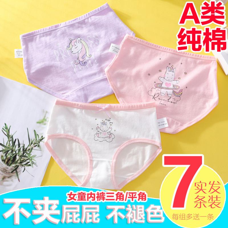 纯棉女童中大童内裤三角2儿童3宝宝100%全棉12小女孩15岁平角短裤