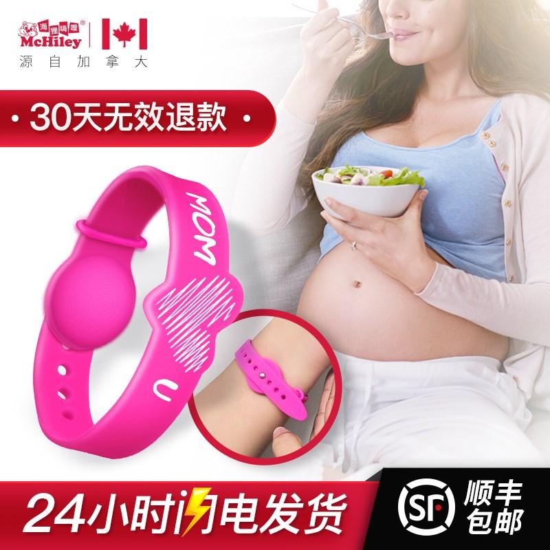 孕妇手环孕吐腕带恶心干呕妊娠反应早孕止吐防孕吐神器晕车