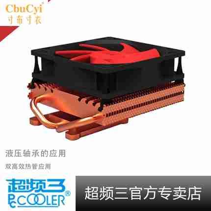 超频三小海增强版K101D显卡散热器 静音多孔距   2热管显卡风扇