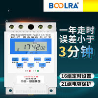 Microcomputer time control switch KG316T automatic electronic timing switch street light timing power supply timer 220V