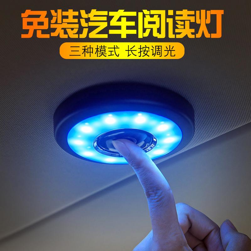 汽车阅读灯led车内灯氛围灯改装室内饰照明应急多用途车载车顶灯