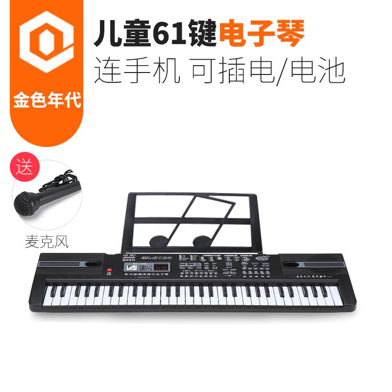 玩具钢琴7岁