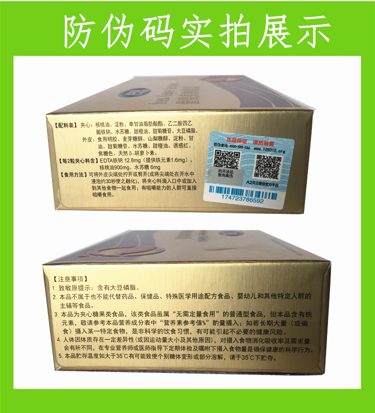 4盒208元/英吉利佳铁夹心软糖补铁元素水苏糖气色好吃饭香睡眠好