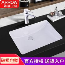 家用陶瓷面盆嵌入式卫生间浴室洗脸洗漱盆箭牌卫浴台下盆洗手盆