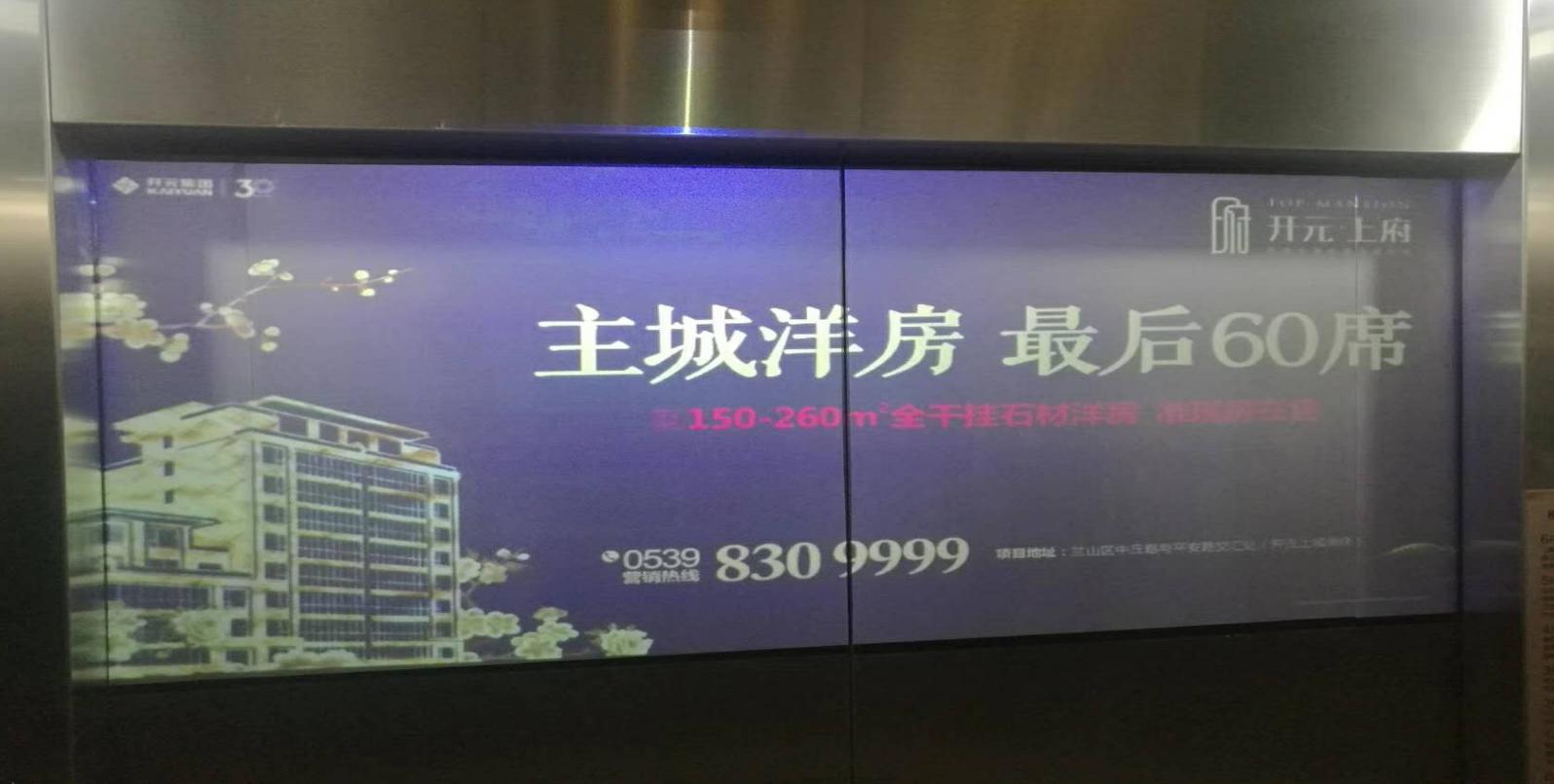 电梯投影广告机高清电梯门广告梯影传媒远程更换广告感应门开关